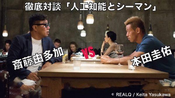 所長、ゲームAI開発者 三宅氏のトークイベントに出演します!