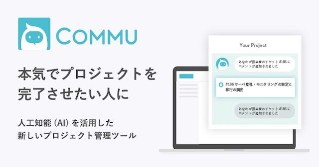 人工知能(AI)を活用した次世代のプロジェクト管理ツール「Commu (コミュー)」が正式版をリリース