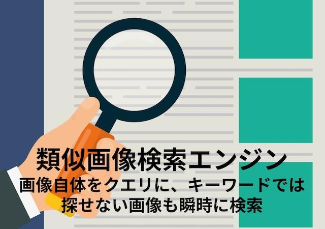 Laboro.AI、画像を内容の近さで検索できるAI画像検索システム「類似画像検索エンジン」をリリース