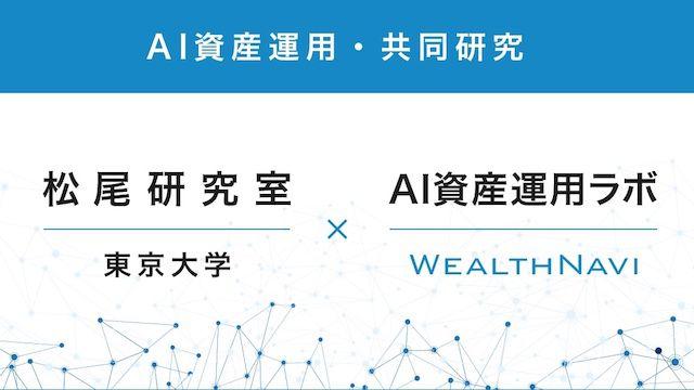 東京大学・松尾研究室とウェルスナビが共同研究に着手。ウェルスナビ AI資産運用ラボ』設立