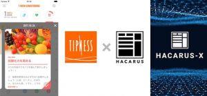 人工知能スターターキット「HACARUS-X」が、ティップネスの会員専用アプリ「TIP-TAP」のAIとしてサービス開始