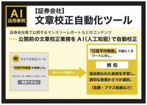 『DATUM STUDIO』AI文章自動校正ツールをリリース