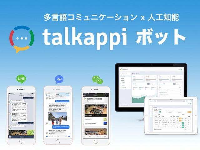 5カ国語対応、インバウンド向けにAIチャットボット「talkappiボット」提供開始