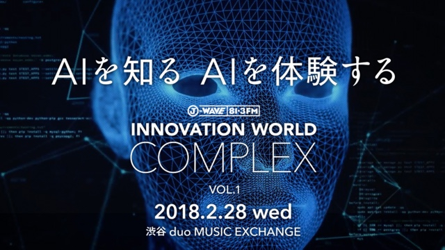J-WAVE INNOVATION WORLD COMPLEX vol.1