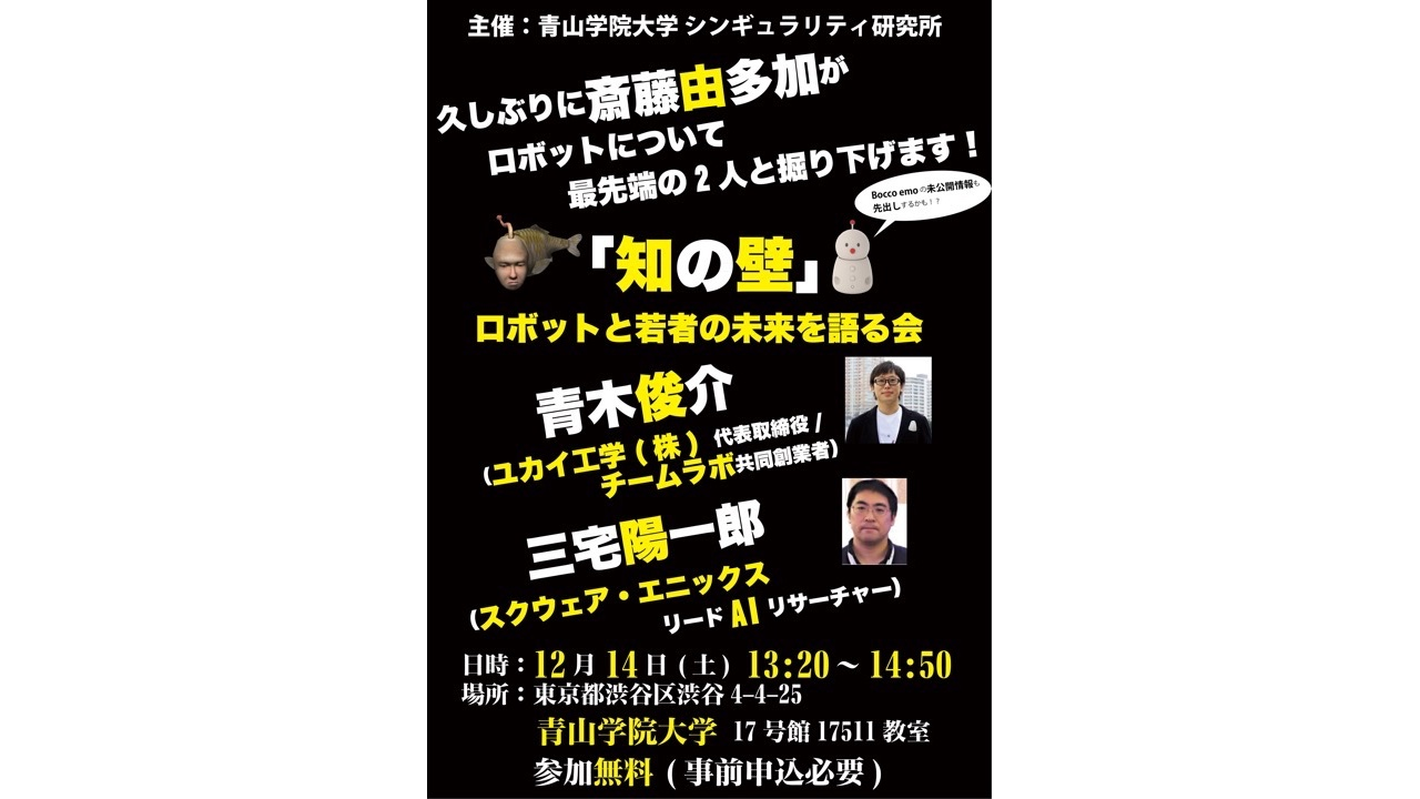 斎藤由多加が青山学院大学シンギュラリティ研究所主催の連続トークイベントに登壇